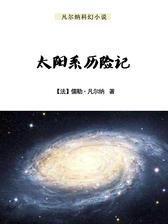 凡尔纳经典科幻小说:太阳系历险记