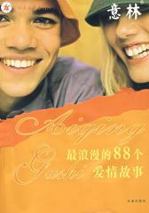 浪漫的88个爱情故事