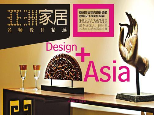亚洲家居:名师设计精选(仅适用PC阅读)