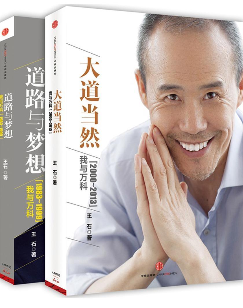 大道当然+道路与梦想(全两册)