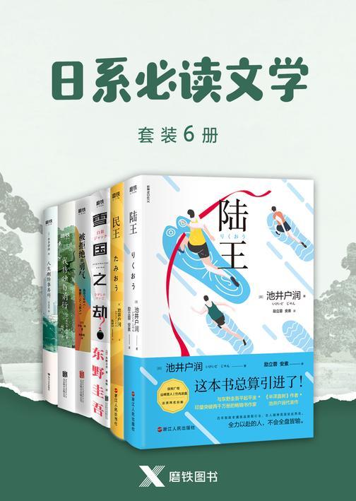 日系必读文学