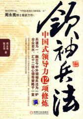 领袖兵法   中国式领导力12项修炼(试读本)
