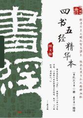 万卷楼国学经典:四书五经精华本(图文版)