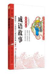 成语故事 彩图注音版 国学启蒙经典(试读本)