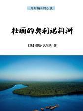 凡尔纳经典科幻小说:壮丽的奥利诺科河