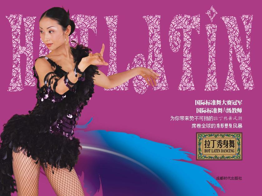 拉丁秀身舞:伦巴(仅适用PC阅读)