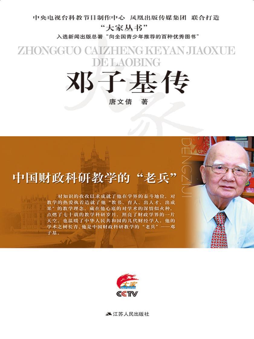 中国财政科研教学的老兵——邓子基传
