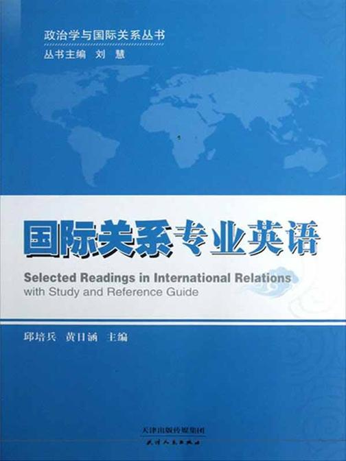 国际关系专业英语