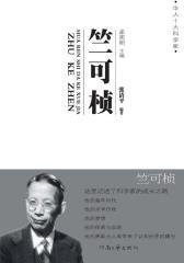 华人十大科学家:竺可桢传