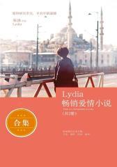 Lydia畅销爱情小说(共2册)