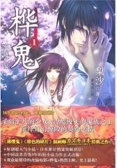 桦鬼1:花嫁之宴(试读本)