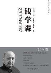 华人十大科学家:钱学森传