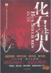 化石猎人(试读本)