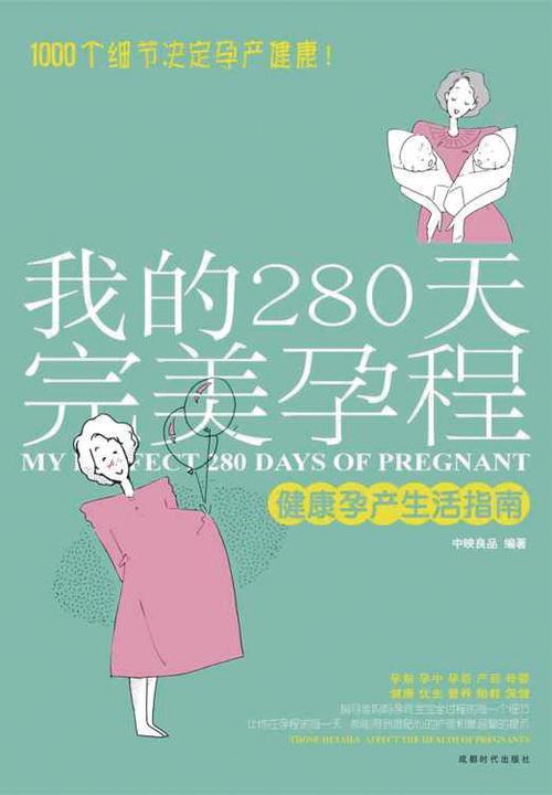 我的280天完美孕程