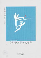 白川静文字学的精华(仅适用PC阅读)