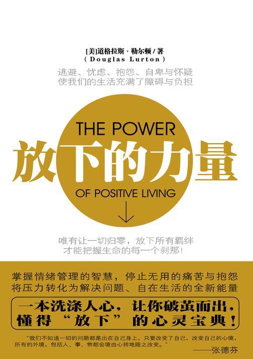 放下的力量(将压力转化为解决问题、自在生活的全新能量)
