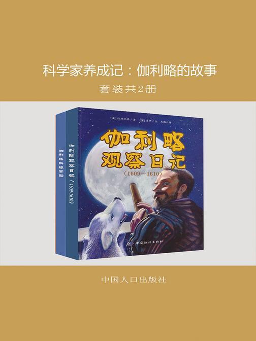 科学家养成记:伽利略的故事(套装共2册)