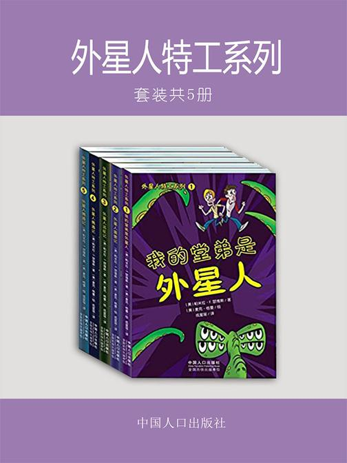 外星人特工系列(套装共5册)