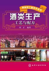 酒类生产工艺与配方