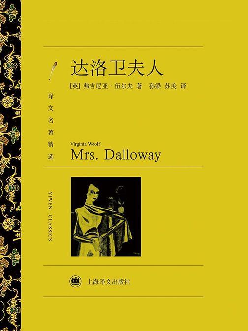 达洛卫夫人(译文名著精选)