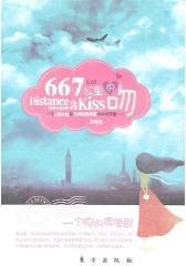 667公里的吻(试读本)