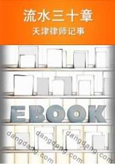流水三十章:天津律师记事