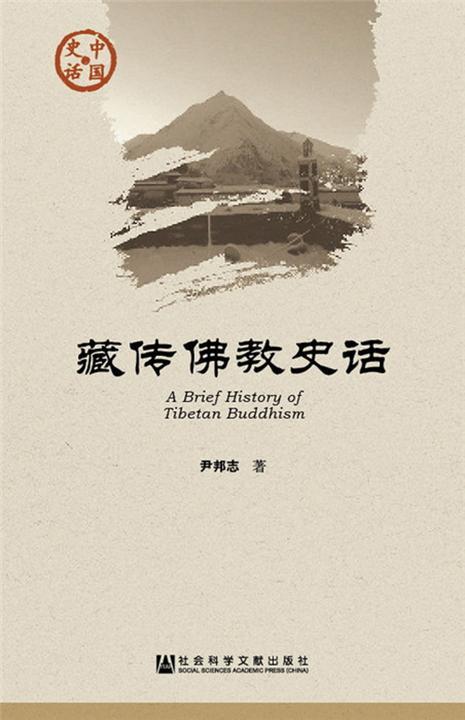藏传佛教史话