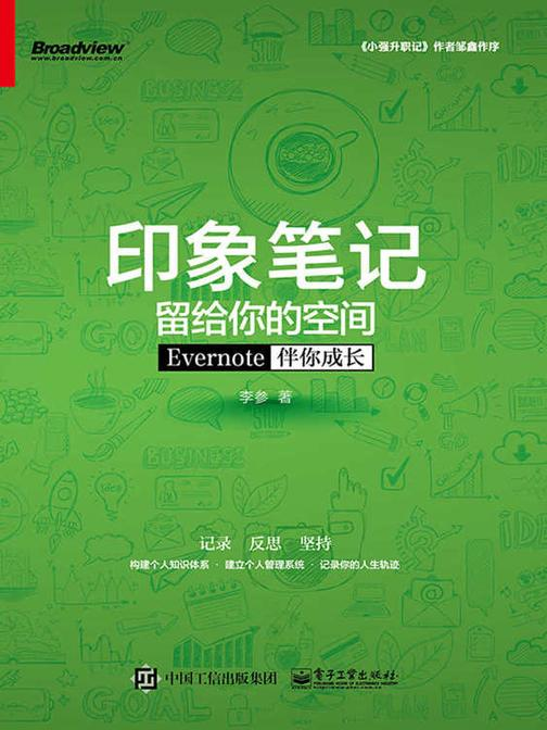 印象笔记留给你的空间:Evernote伴你成长