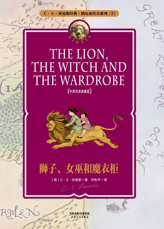 纳尼亚传奇系列2:狮子、女巫和魔衣柜(中英双语典藏版)