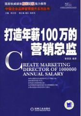 打造年薪100万的营销总监(试读本)