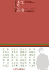 江南:不沉之舟(试读本)