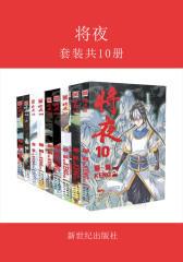 将夜(套装共10册)