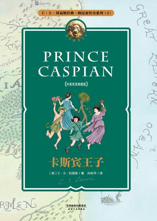 纳尼亚传奇系列4:卡斯宾王子(中英双语典藏版)