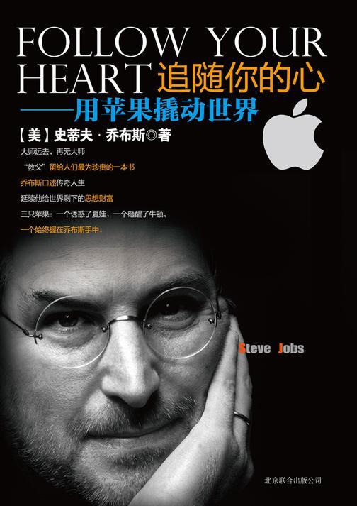 """追随你的心(用苹果撬动世界:大师远去,再无大师。苹果""""教父""""唯一写给自己的一本书,倾听乔布斯口述传奇人生,延续他给世界剩下的思想财富!)"""