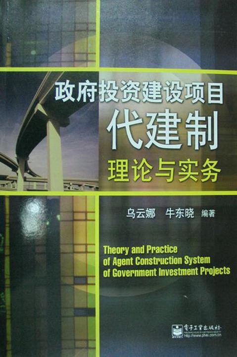 政府投资建设项目代建制理论与实务