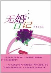 无婚日记(仅适用PC阅读)