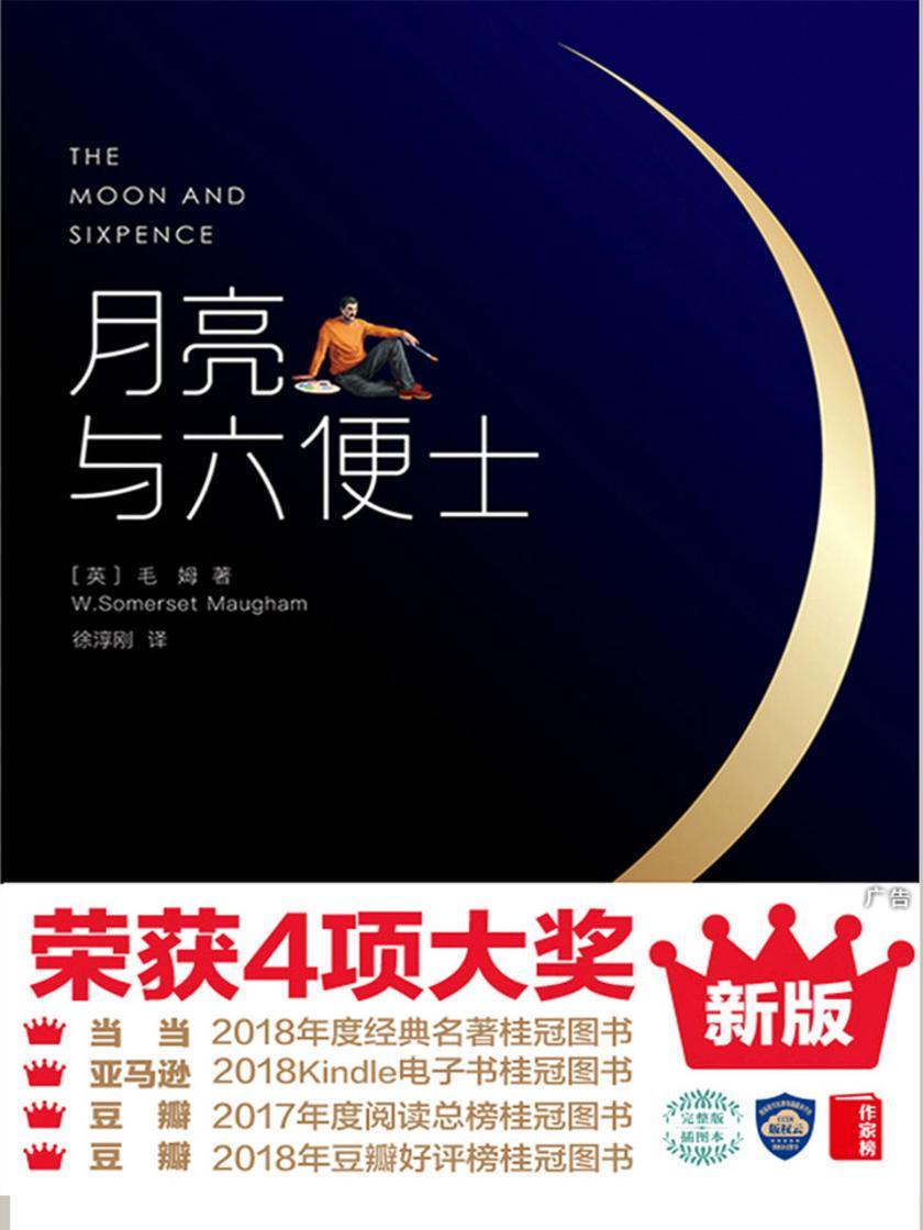 月亮与六便士(大星文化出品,2017豆瓣年度桂冠图书)(作家榜经典文库)
