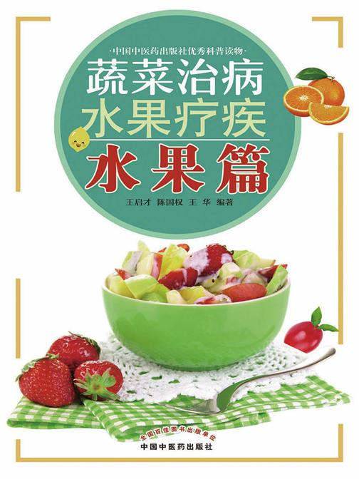 蔬菜治病水果疗疾·水果篇