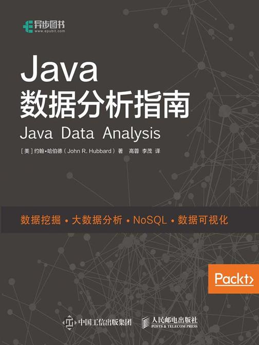 Java数据分析指南