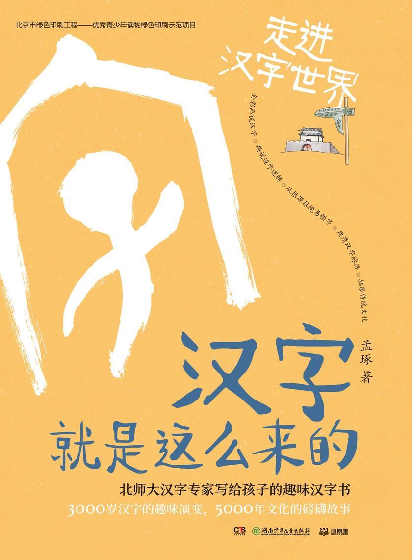 汉字就是这么来的.走进汉字世界