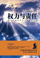 权力与责任(试读本)