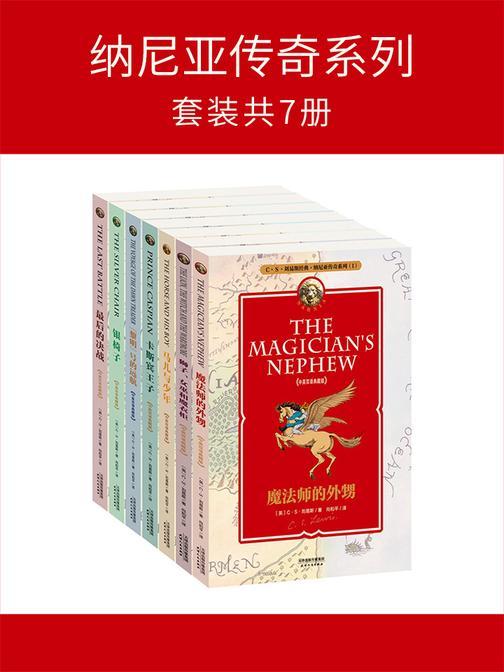 纳尼亚传奇系列(套装共7册)(中英双语典藏版)