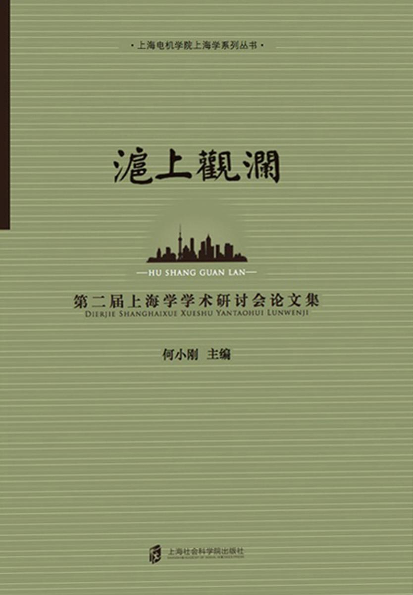 沪上观澜——第二届上海学学术研讨会论文集