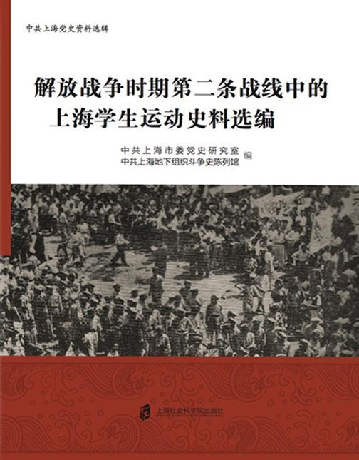 解放战争时期第二条战线中的上海学生运动史料选编
