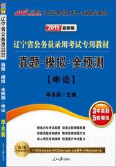中公最新版2015省考辽宁省公务员考试用书专用教材真题模拟全预测申论(试读本)