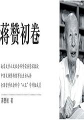 江苏社科名家文库·蒋赞初卷