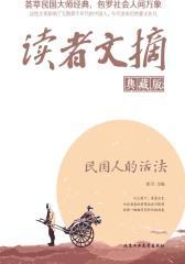 读者文摘:典藏版.民国人的活法