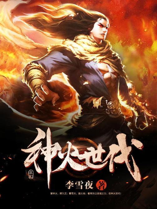 神火世代9