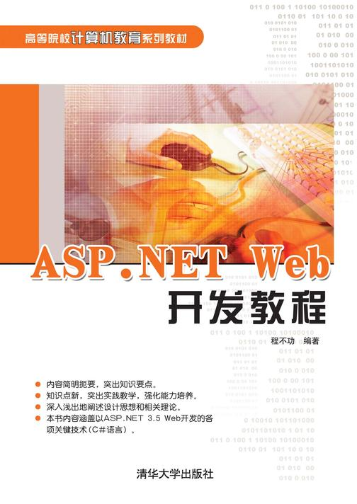 ASP.NET Web开发教程(仅适用PC阅读)