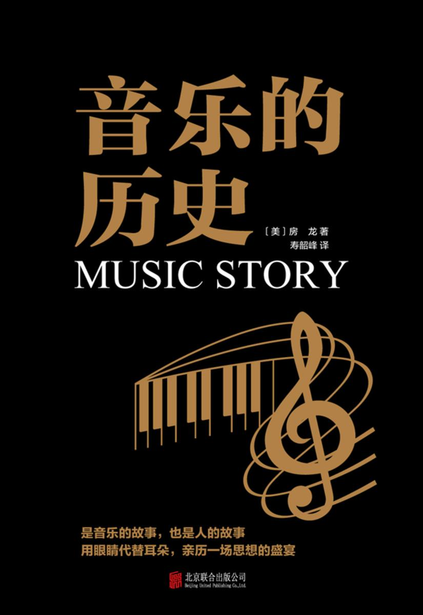 音乐的历史